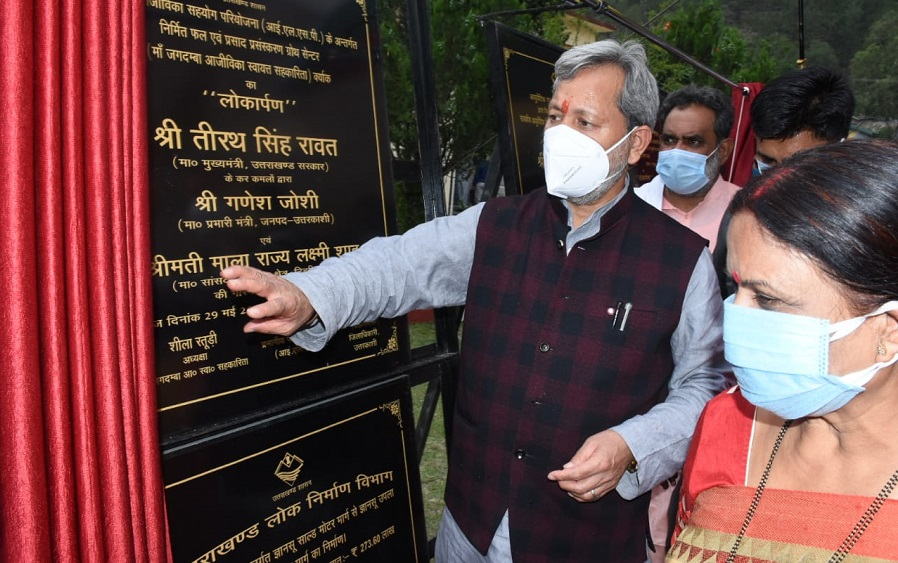 Chief Minister Tirath Singh Rawat inaugurated and laid the foundation stone of 26 schemes worth about Rs 52 crore 37 lakh in Uttarkashi.
