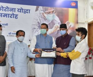 Chief Minister Shri Pushkar Singh Dhami has announced an incentive package of more than Rs.205 crores for the health sector and the personnel working in it to deal with the global pandemic Kovid-19. This will benefit 3 lakh 73 thousand 568 people of the state.